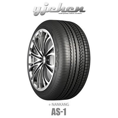 《大台北》億成汽車輪胎量販中心-南港輪胎 AS-1 225/60ZR18
