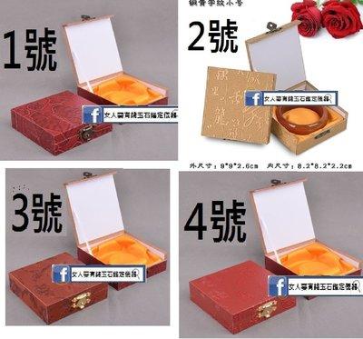 手鐲盒手鍊盒玉鐲盒鐲子盒手鐲盒子手串盒子大量批發價 木質首飾盒仿古復古養珠盒手珠盒佛珠盒手鍊盒 四款擇一出貨