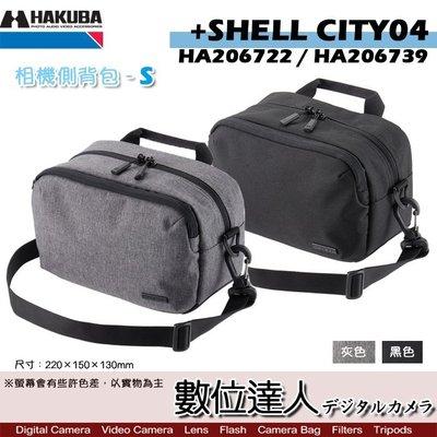 【數位達人】HAKUBA PLUSSHELL CITY04 相機包S / 側背包 斜背包 肩背包 防水抗污 簡約時尚輕便