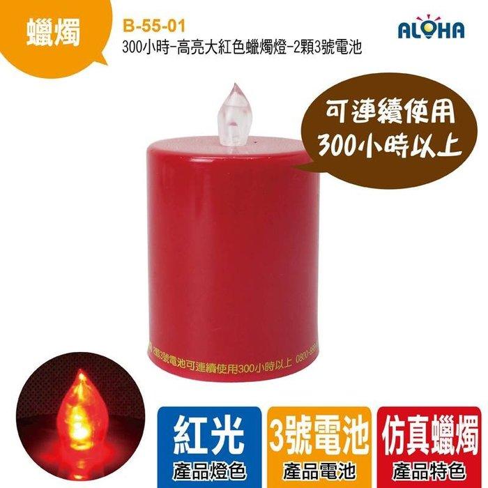 台灣現貨LED電子蠟燭批發-2入/組【B-55-01】獨家訂製300小時-高亮大紅色蠟燭燈、廟會、祝壽燈、祈福法會