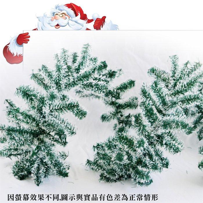 聖誕樹藤 雪花款  約270cm 裸樹藤不含配件 DIY聖誕佈置造景 大單優惠 聖誕特區