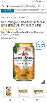 『COSTCO官網線上代購』San Pellegrino 聖沛黎洛 氣泡水果飲料 甜橙口味 330毫升*24罐⭐宅配免運