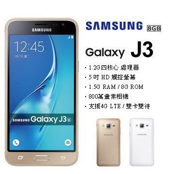 ☆天辰通訊☆中和 空機 SAMSUNG Galaxy J3 1.5g/8g 5吋 可搭配各電信新辦/跳槽