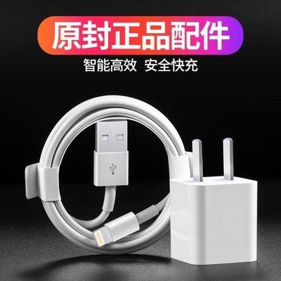 手機充電器 iphone6數據線6s蘋果8加長5s手機7Plus充電器頭原裝正品MFI認證X套裝短5se正版