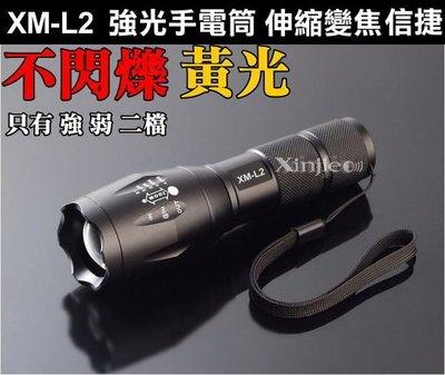 信捷【A09套】黃光 XM - L2 強光手電筒 伸縮調焦 變焦遠射 使用18650 登山 工作燈 維修 補光T6 U2