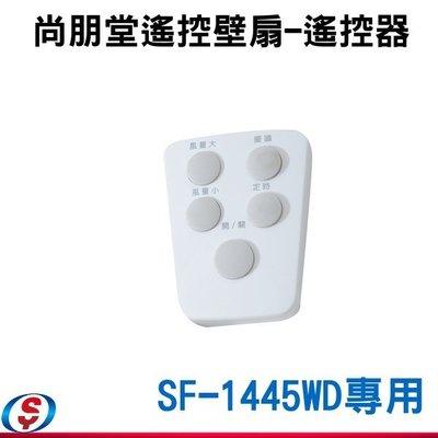 14吋【 尚朋堂DC遙控壁扇-遙控器 】SF-1445WD/SF-1447WD 【新莊信源】RM-45