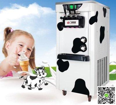 冰淇淋機 廣紳商用冰淇淋機全自動甜筒機智慧冰激淋機器立式雪糕機