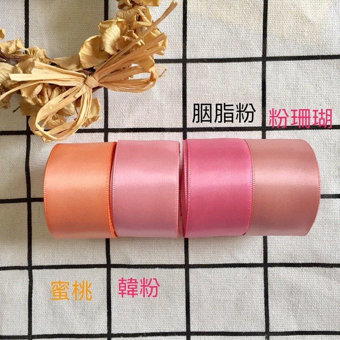 雙面緞帶  25mm 2.5cm 橘 粉  緞帶 蝴蝶結材料 緞帶蝴蝶結  髮飾DIY材料包 髮飾緞帶 手工髮夾