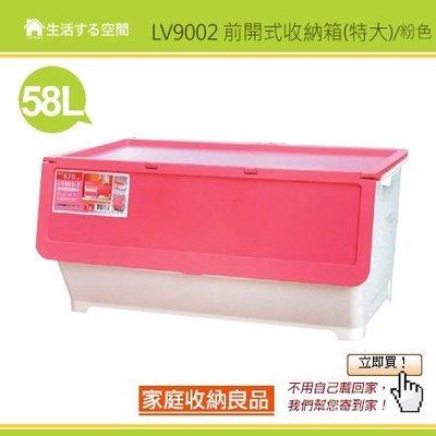 『4個以上另有優惠』LV9002特大前開式/直取式整理箱/透明分類/置物箱/可疊高/整理箱/玩具收納/衣櫥收納生活空間