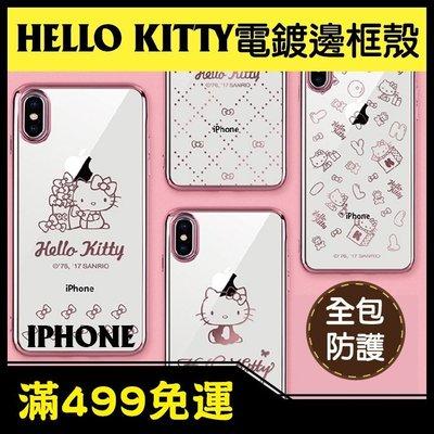 GS.Shop 正版授權 HELLO KITTY iPhone 7/8 4.7吋 透明殼 保護套 手機殼 電鍍邊框