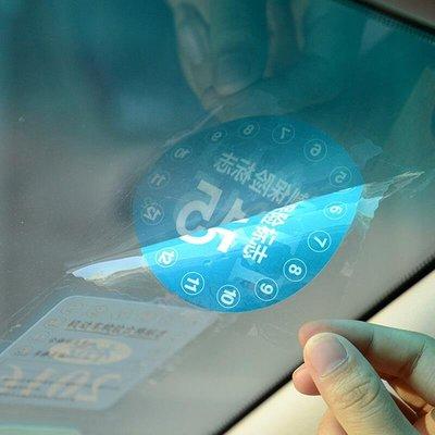 「新月優品」 車用靜電貼免撕年檢車貼汽車年審標志保險玻璃貼車險強制險車標貼S6F5