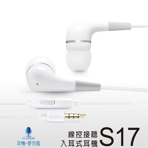 【須訂購】E-books S17線控接聽入耳式耳機-白 智慧型手機.平板電腦.單插孔筆電適用