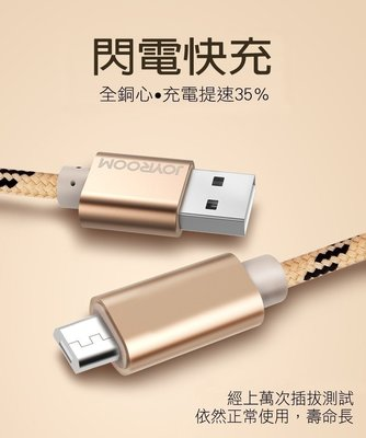 2.4A急速快充JOYROOM編織充電傳輸線micro USB數據線 傳輸線 Edge/E5/E7