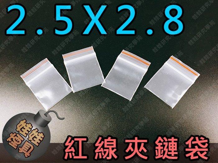 ㊣娃娃研究學苑㊣2.5x2.8紅線夾鏈袋 電子秤 珠寶秤 專用加厚樣品袋 夾鏈袋 2.5x2.8公分(G074)