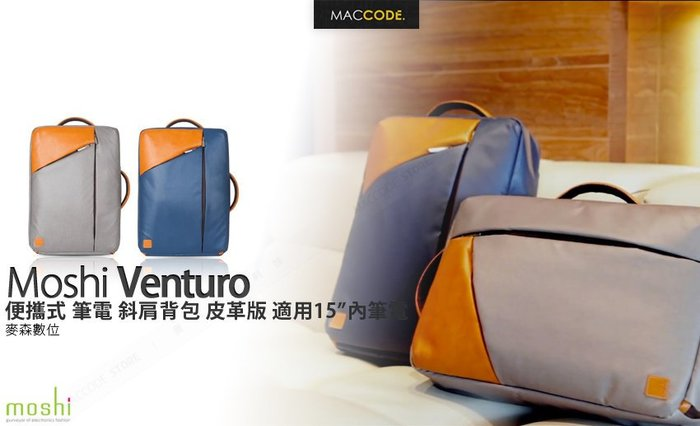 Moshi Venturo 便攜式 筆電 斜肩背包 皮革版 適用15吋內筆電 公司貨 現貨 含稅 免運