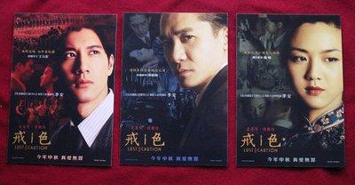 色戒明信片3張 李安電影 梁朝偉 湯唯 王力宏 15 X 10.5 公分