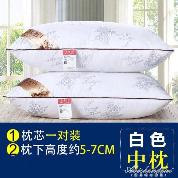 枕頭枕芯一對羽絲絨護頸椎枕單人成人學生可水洗軟枕