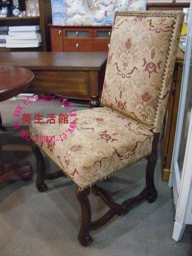 美生活館-- 古典家具風格--卡洛琳 辦公椅/洽談椅/房間椅/玄關椅/餐椅