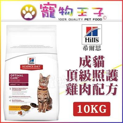 ☆寵物王子☆希爾思 成貓 頂級照護 雞肉配方 10kg/10公斤