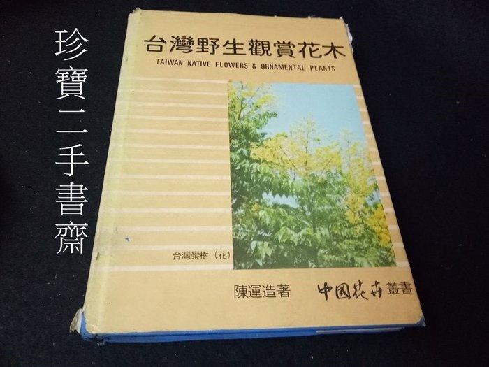 【珍寶二手書齋FA196】台灣野生觀賞花木 陳運造 著 中國花卉叢書 民66年