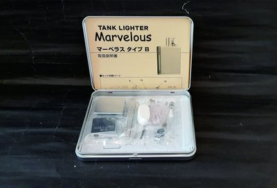 ONE*$1~日本製*Marvelous 煤油打火機『分解組合*工具組』鋁製禮盒