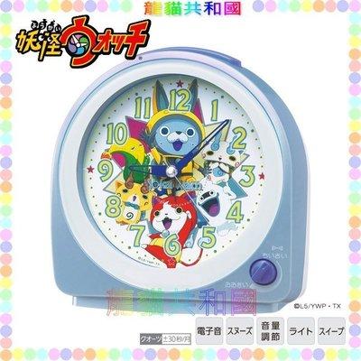※龍貓共和國※日本正版《精工SEIKO 妖怪手錶 指針鬧鐘 時鐘 桌鐘》生日情人聖誕節禮物