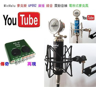 要買就買中振膜:UP992電容麥克風+ kx2+NB35支架+48V幻象電源2條卡農線送166種音效勝Kaichi V8