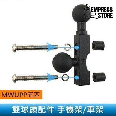 【妃小舖】MWUPP/五匹 雙球頭配件 手機架 橫桿 後視鏡/後照鏡 配件/裝置 支架/車架 零件 機車/重機