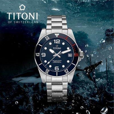 TITONI 瑞士梅花錶     SEASCOPER 600 海洋探索系 600米潛水錶  天文台認證 藍面