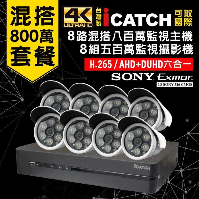 全方位科技-免運監視器套餐可取 8路4K800萬混搭錄影監控DVR主機AHD500萬畫SONY紅外線攝影機*8 台灣製造
