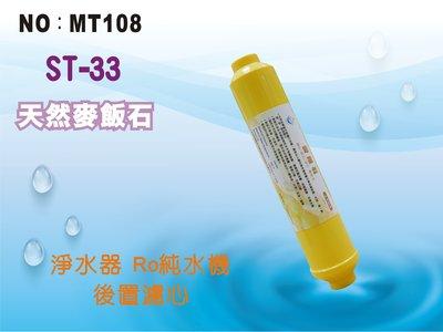 【龍門淨水】ST-天然麥飯石 黃 後置濾心 RO純水機 淨水器 飲水機(MT108)