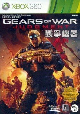 【二手遊戲】XBOX360 戰爭機器 審判 GEARS OF WAR JUDGMENT 中文版【台中恐龍電玩】