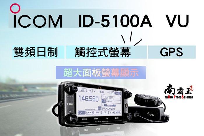 南霸王  日本ICOM ID5100A V/U 數位類比雙模車機 觸控式螢幕 內建GPS 可分期