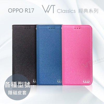 【WT 威騰國際】WT OPPO R17 隱藏磁扣 側翻皮套 立架皮套 手機套 皮套