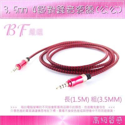 【BuyFun】3.5mm音頻公對公4節通用對錄音源線(紅) ~ 公對公車用音響連接線 / 雙頭耳機線
