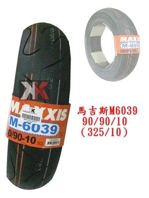 K2零件王.全新正新瑪吉斯M6039.高速輪胎325/10...90/90/10..全面批發價.*