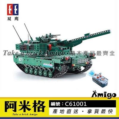 阿米格Amigo│現貨 雙鷹C61001 電動遥控 M1A2坦克 TANK 軍事系列 非樂高但相容
