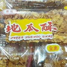 好吃零食小舖~義益 地瓜酥 (原味) 全素 300g $48, 600g $80, 量販包5斤(3000g) $350