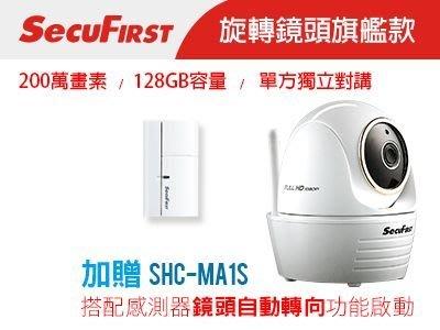 【開心驛站】SecuFirst WP-G02S + SHC-PA1S 無線網路攝影機超值套餐