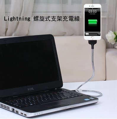 *PHONE寶*Apple Lightning 合金 螺旋式支架充電數據線(65公分) 充電傳輸線 手機支架