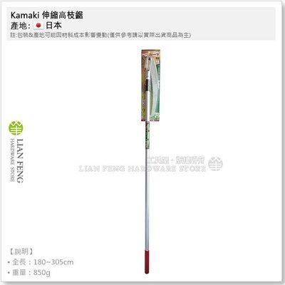 【工具屋】Kamaki 伸縮高枝鋸 3段 PS-3.0R 卡瑪 輕量化 鋸子 三段 修枝 修剪果樹 園藝 可替刃 日本製