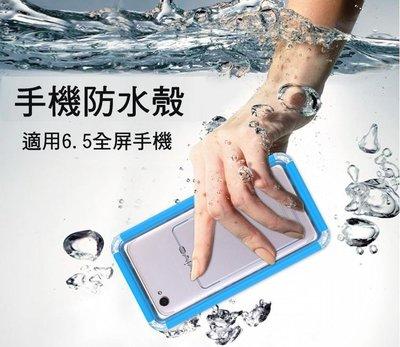 *Phone寶*iPhone XS XR/ NOTE9 手機防水袋 潜水殼 防水保護殼 游泳可水下拍照 通用款