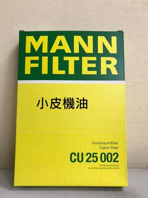 【小皮機油】MANN CU25002 室外 冷氣濾網 空調濾網 BENZ W205 GLC GLE W213