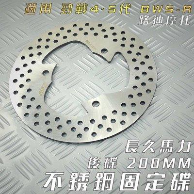 長久馬力 200MM 不銹鋼固定碟 後碟盤 NFD 白鐵 固定碟 碟盤 適用 四代戰 五代戰 BWSR 勁戰五代 勁戰四