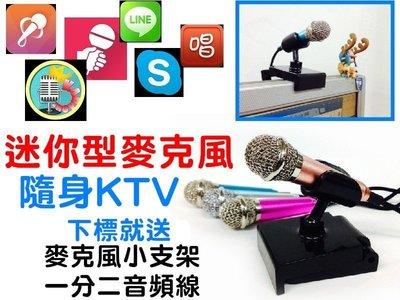 新年歡唱 交換禮物 APPLE蘋果 安卓隨身KTV超小型迷你麥克風 話筒 錄音手機麥克風 平板 電腦  凱益