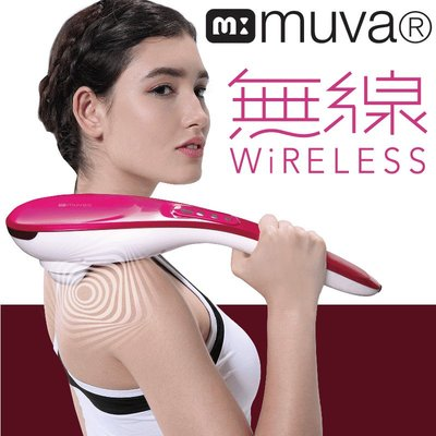 muva時尚震捶無線按摩棒(6種按摩模...