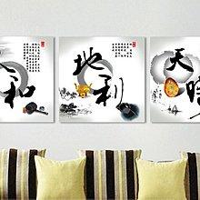 【厚0.9cm】天時地利人和-客廳現代簡約裝飾畫無框畫【190114_041】【70*70cm】1套價