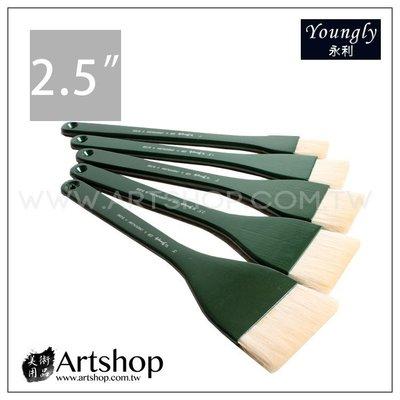 【Artshop美術用品】永利 Y118 羊毛排刷「兩吋半」