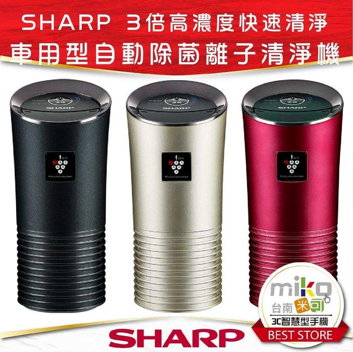 最後三台【MIKO米可手機館】夏普 SHARP 車用型自動除菌離子產生器 IG-GC2T-P 康達效應氣流 車用清淨機