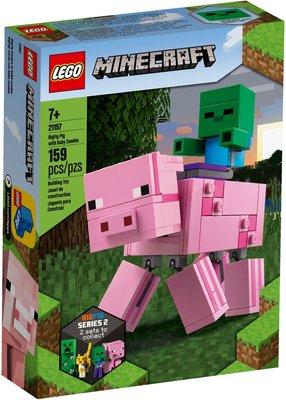 Lego Minecraft 21157 BigFig Pig with Baby Zombie - 全新 (注意內文/交收地點及時間)